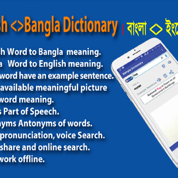 [Image: English <> Bangla Dictionary]